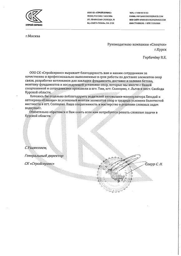 Благодарственное письмо для Спецтех Курск от ООО СК Стройсервис Москва