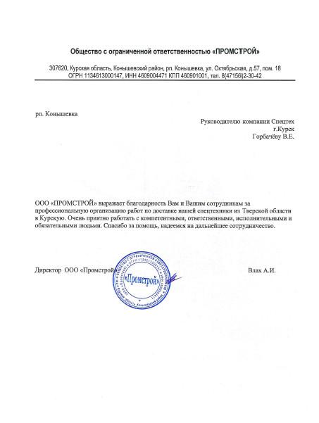 Благодарственное письмо ООО ПРОМСТРОЙ для Спецтех