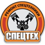 Лого Спецтех Ремонт (ум) 592-562