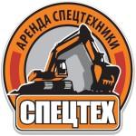 Аренда/услуги спецтехники в Курске