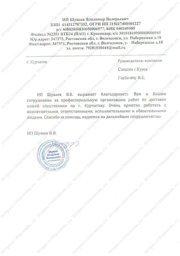 Благодраственное письмо от ИП Шуваев В.В. (Трал, Перевозка крана в. г.Курчатов)